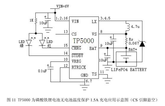 6v铁锂电池充电器 概述
