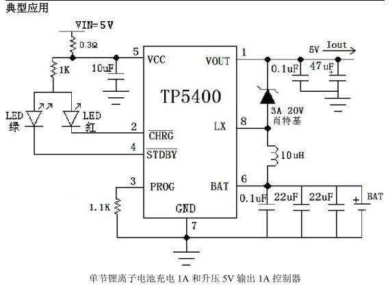 锂离子电池移动电源专用电路;